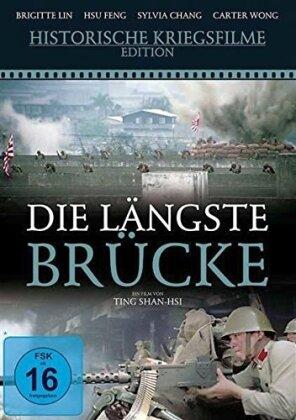 Die längste Brücke (1976) (Historische Kriegsfilme Edition)