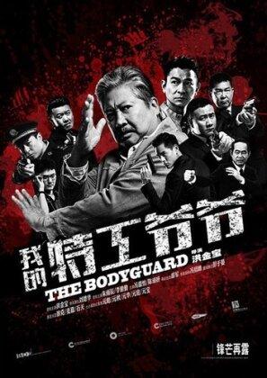Bodyguard (2016)