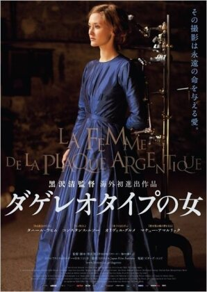 The Woman in the Silver Plate (2016)