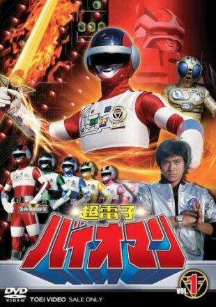 Chodenshi Bioman - Vol. 1 (2 DVDs)