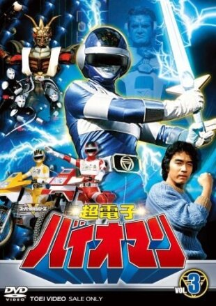 Chodenshi Bioman - Vol. 3 (2 DVDs)