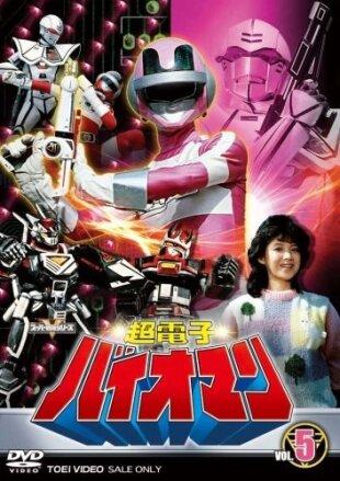 Chodenshi Bioman - Vol. 5 (2 DVDs)