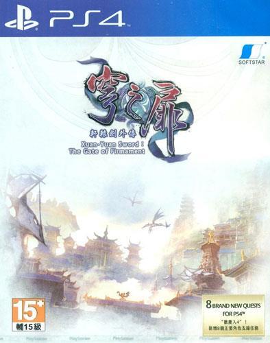 Xuan-yuan Sword - Gate of Firmament (Japan Edition)