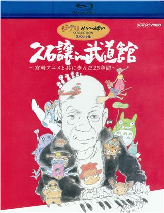 Joe Hisaishi - In Budokan - Miyazaki Anime to Tomo ni Ayunda 25 Nenkan (Japan Edition)