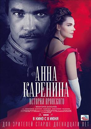 Anna Karenina - Vronsky's Story (2017)