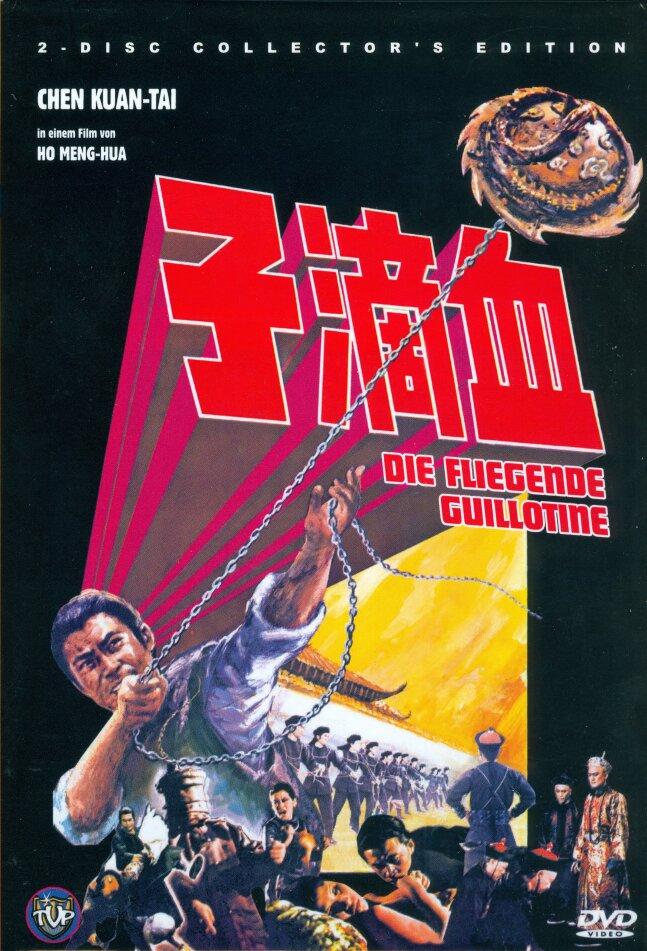 Die fliegende Guillotine (1975) (Kleine Hartbox, Collector's Edition, Limited Edition, Uncut, 2 DVDs)
