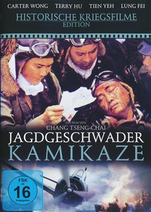 Jagdgeschwader Kamikaze (1977) (Historische Kriegsfilme Edition)