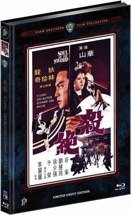 Ti Lung - Das blutige Schwert der Rache (1971) (Cover B, Shaw Brothers Collection, Limited Edition, Mediabook, Repackaged, Uncut)