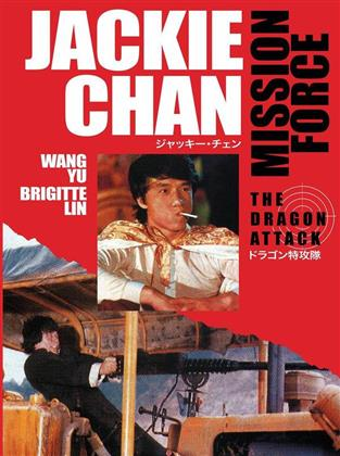 Mission Force - The Dragon Attack (1983) (Cover C, Limited Edition, Mediabook, 2 Blu-rays)