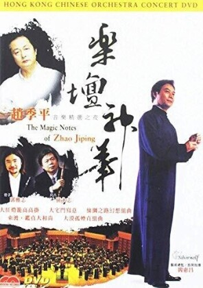 Hong Kong Chinese Orchestra - Magic Notes Of Zhao Jiping