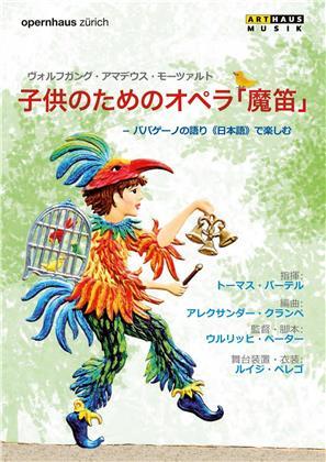 Opernhaus Zürich - The Magic Flute for Children (Japanese Version)