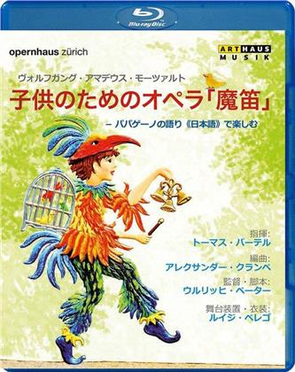 Opernhaus Zürich - The Magic Flute for Children (Japanese Version)