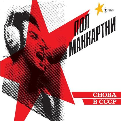 Paul McCartney - Choba B Cccp (2019 Reissue, LP)