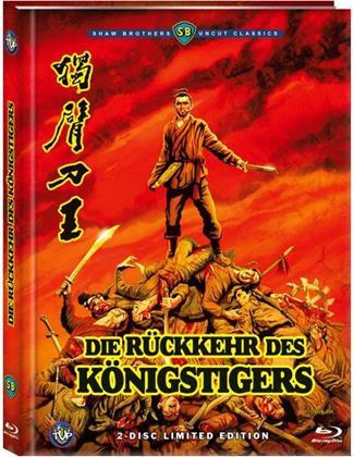 Die Rückkehr des Königstigers (1969) (Cover C, Shaw Brothers Uncut Classics, Limited Edition, Mediabook, Blu-ray + DVD)