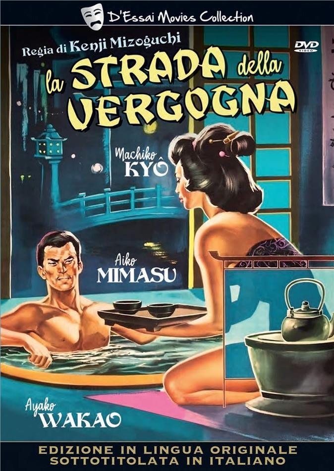 La strada della vergogna (1956) (D'Essai Movie Collection, n/b)