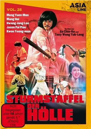 Sturmstaffel der Hölle (1979) (Asia Line, Limited Edition)