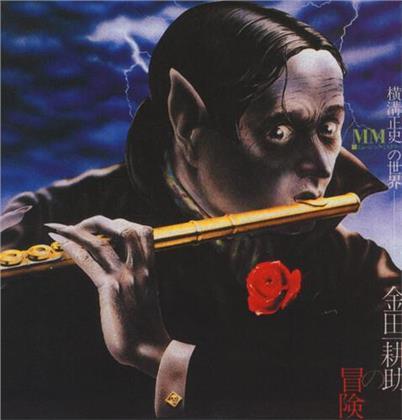 Mystery Kindaichi Band - Adventure Of Kohsuke Kindaichi (LP)