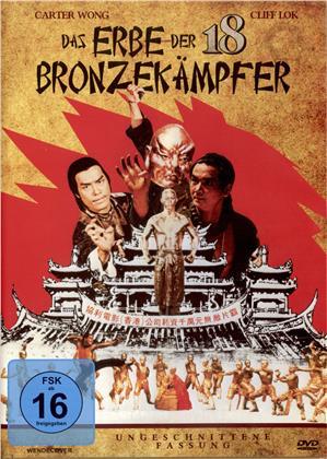 Das Erbe der 18 Bronze-Kämpfer (1976)