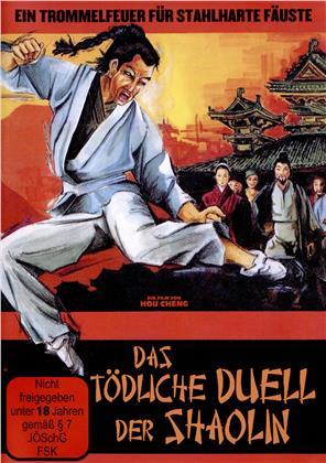 Das tödliche Duell der Shaolin (1977)
