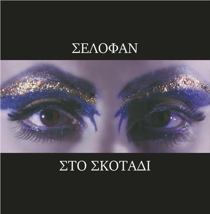 Selofan - Sto Skotadi