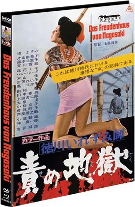 Tokugawa - Das Freudenhaus von Nagasaki (1969) (Cover D, Limited Edition, Mediabook, Blu-ray + DVD)