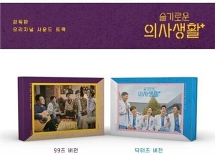 Hospital Playlist Kit Album - OST - K-Pop