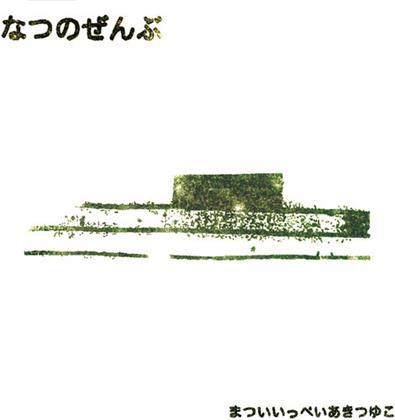 Aki Tsuyuko - Natsu No Zenbu (Gatefold, 2 LPs)
