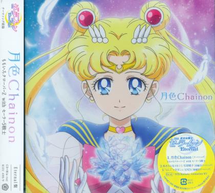 Tsukiiro Chainon - Eternal Version - (Pretty Guardian Sailor Moon Eternal - The Movie) (Japan Edition, CD + Blu-ray)
