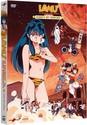 Lamù - La Ragazza dello Spazio - The Movie - Always My Darling (1991) (Limited Edition)