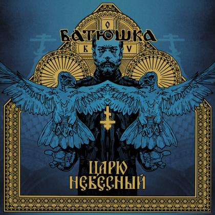 "Batushka - ""Heavenly King"" / ""Carju Niebiesnyj"" (+ 8 Page Booklet )"