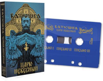 "Batushka - ""Heavenly King"" / ""Carju Niebiesnyj"" (Blue Tape)"