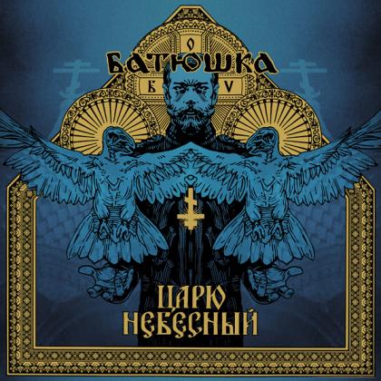 "Batushka - ""Heavenly King"" / ""Carju Niebiesnyj"""