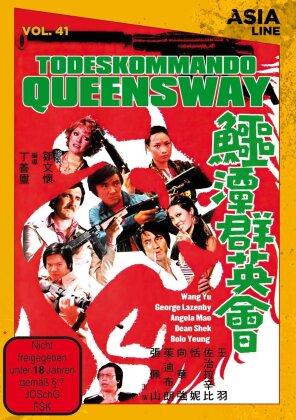 Todeskommando Queensway (1976) (Asia Line, Edizione Limitata)