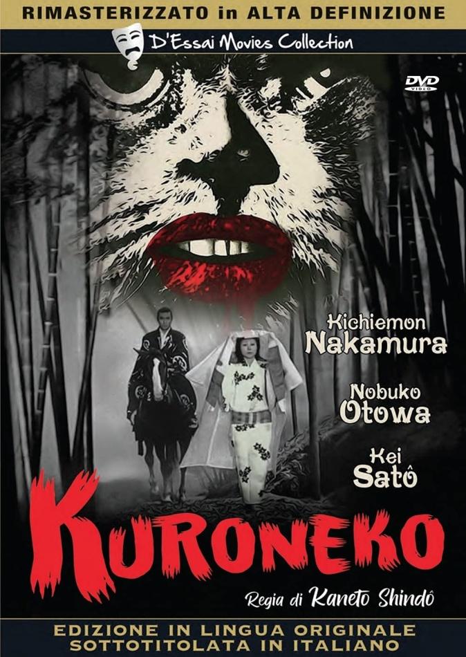 Kuroneko (1968) (D'Essai Movie Collection, HD-Remastered, s/w)