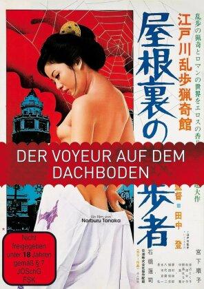 Der Voyeur auf dem Dachboden (1976) (Limited Edition)