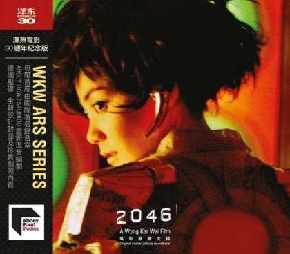 2046 - OST (Jet Tone 30Th Anniversary, 2021 Reissue, Versione Rimasterizzata)