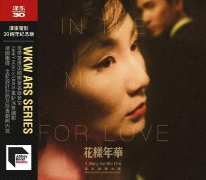 In The Mood For Love - OST (Jet Tone 30Th Anniversary, 2021 Reissue, Versione Rimasterizzata)