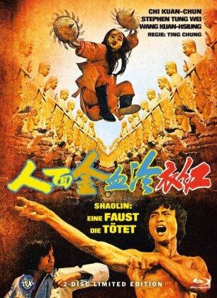 Shaolin: Eine Faust die tötet (1977) (Cover B, Limited Edition, Mediabook, Blu-ray + DVD)