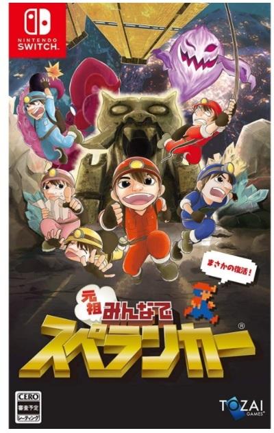 Everyone Spelunker (Japan Edition)