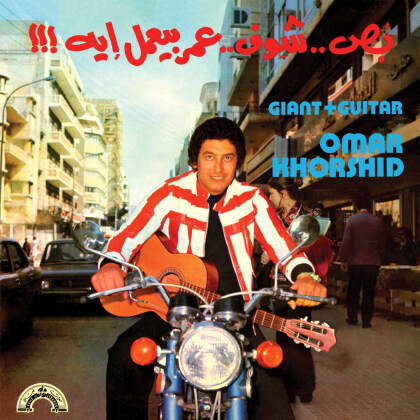 Omar Khorshid - Giant + Guitar (LP)