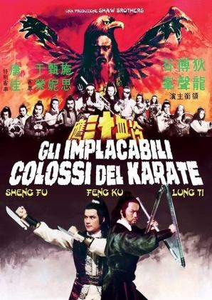 Gli implacabili colossi del karate (1978)